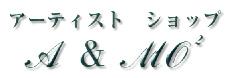 アーティストショップA&MO2